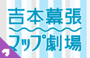 yoshimoto map theater
